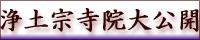 浄土宗寺院大公開